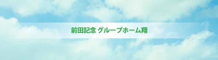前田記念 グループホーム翔