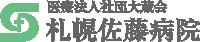 医療法人社団大蔵会 札幌佐藤病院